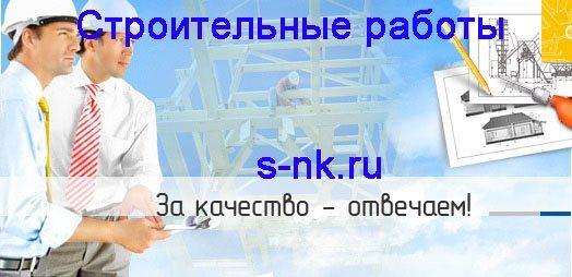Строительство Ленинск-Кузнецкий. Строительные работы Ленинск-Кузнецкий
